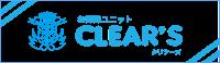 お掃除ユニットCLEAR'S公式サイト