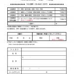 受験申込書(6)