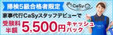CaSy×日本掃除能力検定協会 掃除検定受験応援キャンペーン