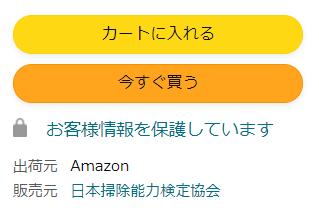 Amazon出荷元・販売元